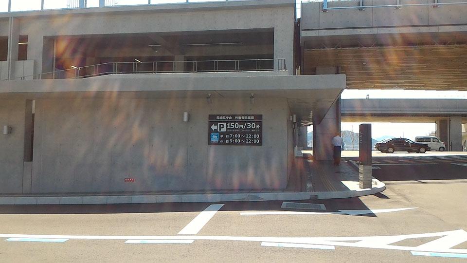 長崎県庁舎駐車場案内