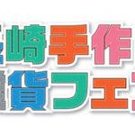 長崎手作り雑貨フェア2018年3月21日(水)~3月24(土)開催
