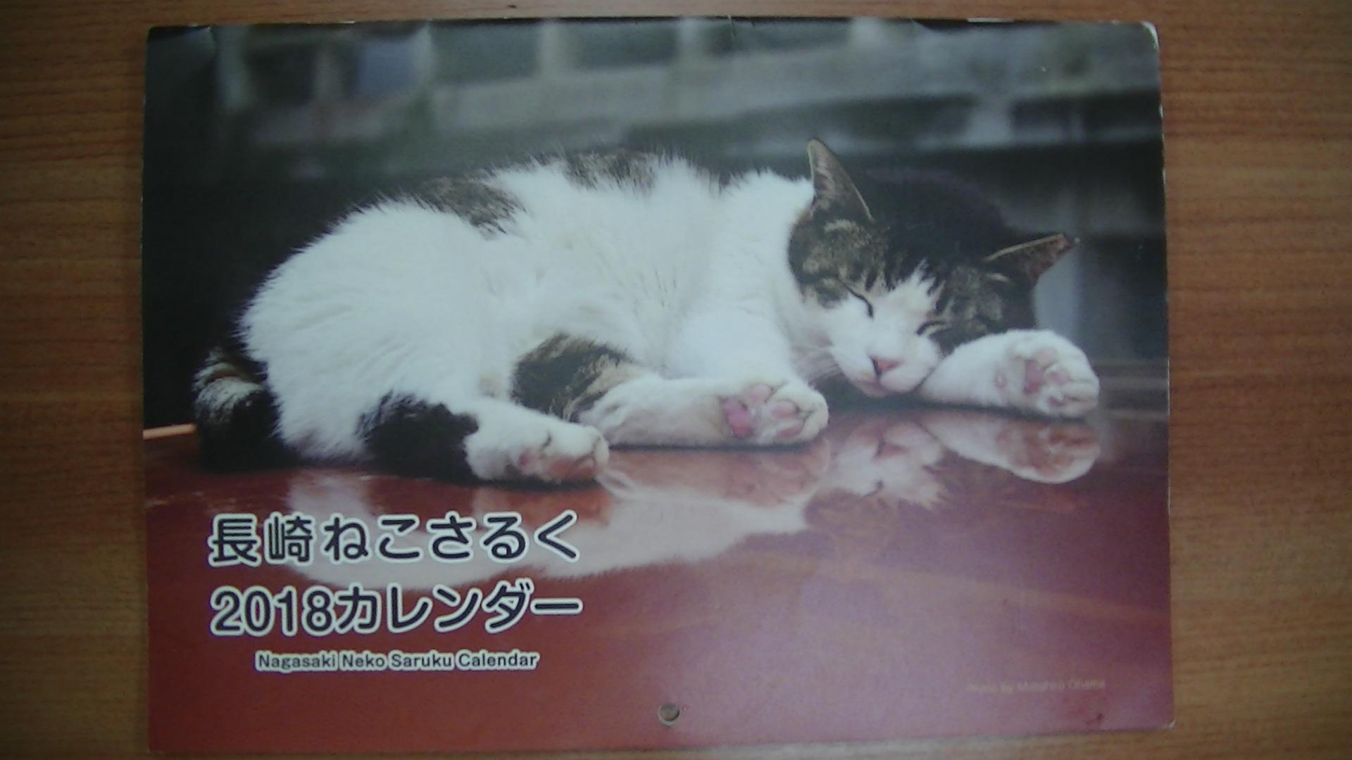 長崎ねこさるくカレンダー