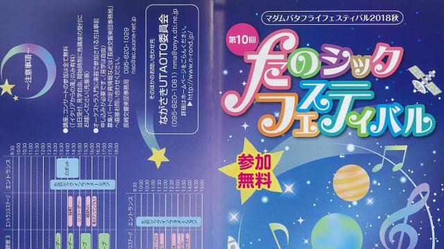 第10回長崎たのシックフェスティバル マダムバタフライフェスティバル2018