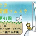 ながさき動物愛護フェスタ第43回・9月22日(土)12:00~16:00