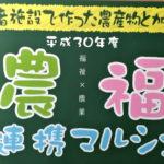 長崎の農福連携マルシェ2018年10月22日~10月24日開催!