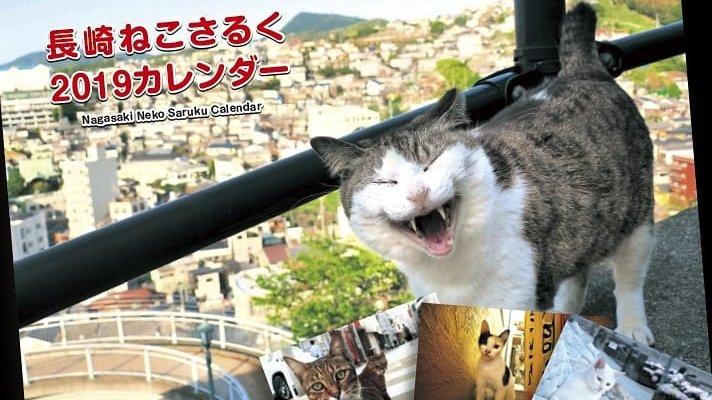 長崎ねこさるく2019