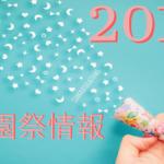 長崎の大学 2019年学園祭情報ゲスト・イベント・日程まとめ