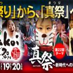 YOSAKOIさせぼ祭り