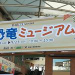 長崎「恐竜ミュージアム」