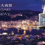 稲佐山ロープウェイ運休のお知らせ。