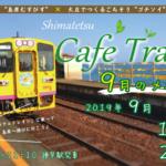 島原鉄道cafe・train