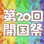 長崎国際大学 開国祭2019
