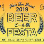 ハウステンボス・ビール祭