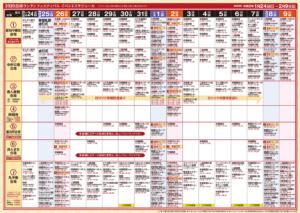 長崎ランタンフェスティバル2020予定表