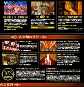 長崎ランタンフェスティバル2020