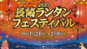 長崎ランタンフェスティバル2020(nagasaki ranntann)