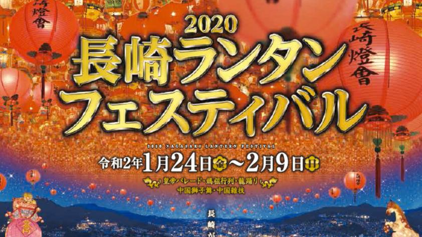 長崎ランタンフェスティバル2020 1月24日(金)~2月9日(日)(孔子廟会場への道順あります)