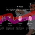 壱岐大太神楽2020