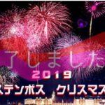 ハウステンボス クリスマス花火2019