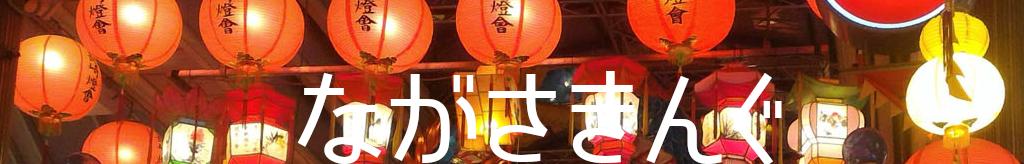 長崎の最新情報サイト ながさきんぐ